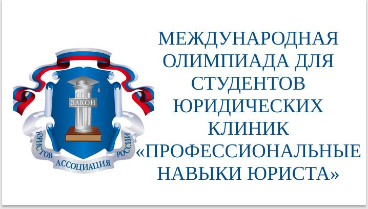 Члены Томского реготделения приняли участие в региональном этапе Международной олимпиады