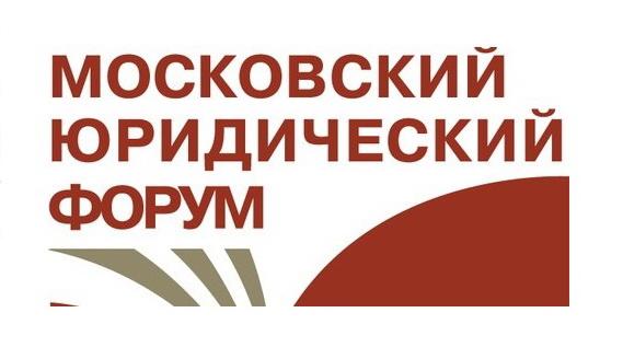 В апреле стартует VII Московский юридический форум