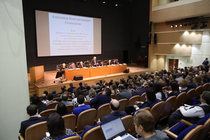 Международная научно-практическая конференция «Кутафинские чтения» стартовала в Москве