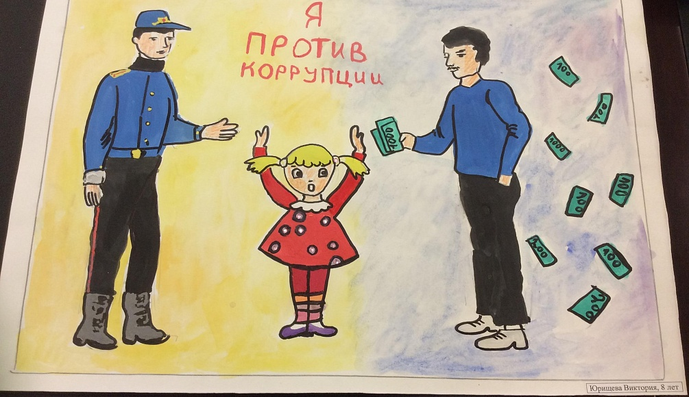 Детские рисунки я против коррупции